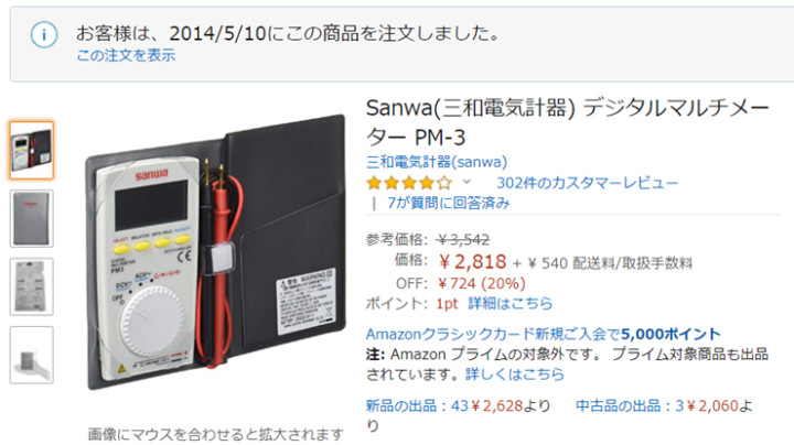 AwesomeScreenshot-Amazon-Sanwa-PM-3-2019-07-18-10-07-03