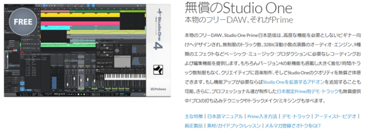 AwesomeScreenshot-PreSonus-Studio-One-Prime-DAW-2019-07-08-09-07-43
