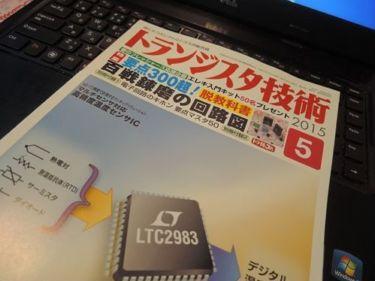 【エンジニア1年目】トラ技を読みこなすための電子回路オススメ本