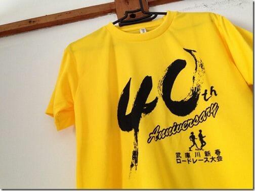 【レースレポート】武庫川新春ロードレース大会2014 ドタバタしながら自己ベスト更新!