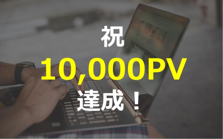 2017年6月のブログ成果まとめ(更新22本 10,450PV)