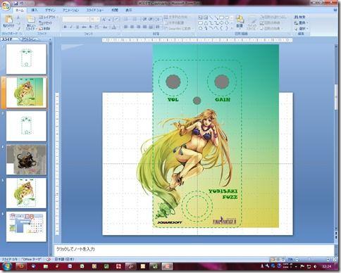 PowerPointを使った自作エフェクターのシールデザイン方法(3)◆文字・画像の挿入編