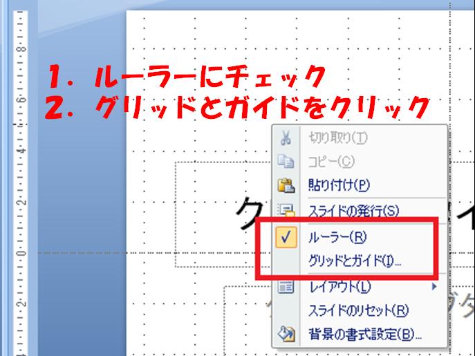「PowerPointを使った自作エフェクターのためのシールデザイン」まとめ
