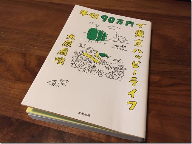 年収90万円で東京ハッピーライフ/大原扁理 を読んで面白かったことまとめ