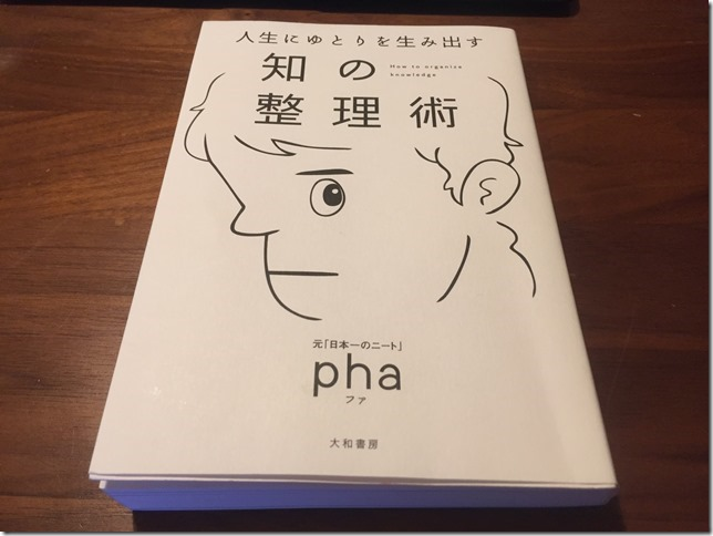 知の整理術/pha を読んで面白かったことまとめ