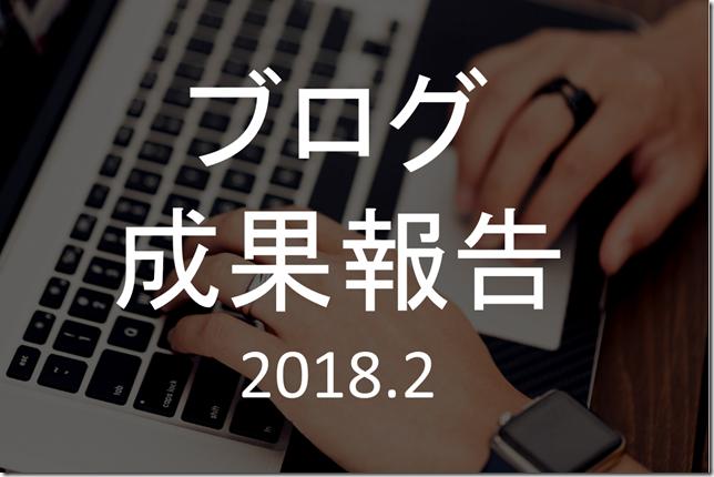 2018年2月のブログ成果まとめ(更新12本 24,015PV)