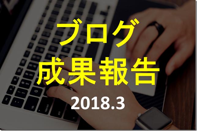 2018年3月のブログ成果まとめ(更新7本 24,023PV)
