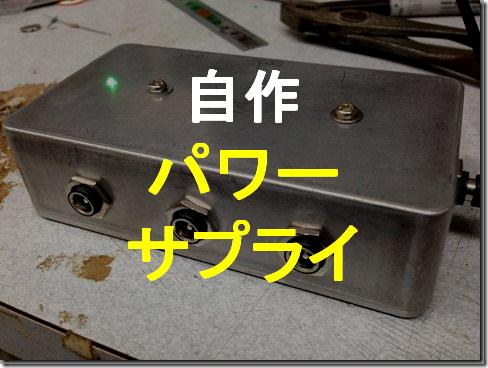 【低ノイズ回路図あり】自作エフェクター パワーサプライの製作
