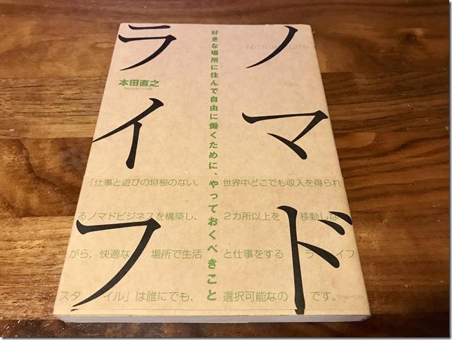本田直之「ノマドライフ」を読んでちょっと思ったこと