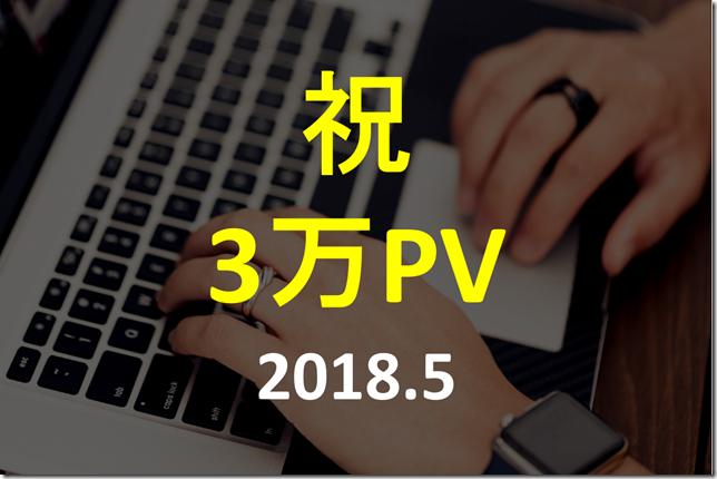 祝!3万PV突破!2018年5月のブログ成果まとめ