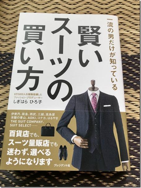 一流の男だけが知っている「賢いスーツの買い方」とは?