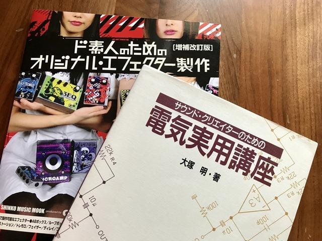 【初心者必見】自作エフェクター本のおすすめ5冊を紹介するよ!