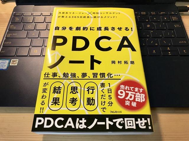 ビジネス書PDCAノート