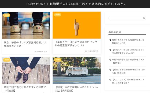 【お知らせ】2019.06.01 「革靴」に特化した新ブログ開設しました。
