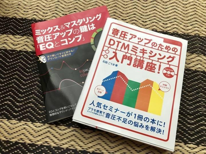 【DTM】はじめてのミックスに役に立った本はコレだ!【初心者目線】