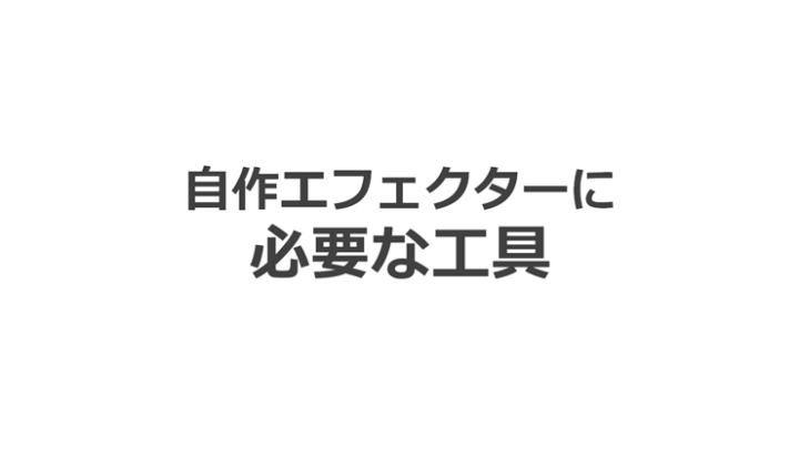 【初心者向け】自作エフェクターに必要な工具8選【プロも愛用】