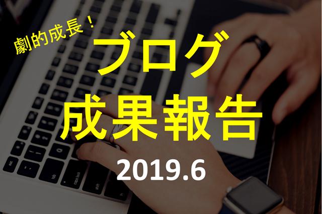 【2019年6月ブログ運営報告】2ヶ月の毎日更新でどうなった?