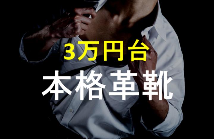 3万円台で買える!「高コスパ」な本格革靴入門機セレクション