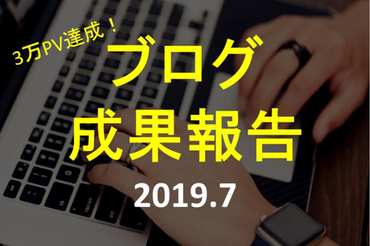【運営報告】2019年7月のブログ&副業まとめ