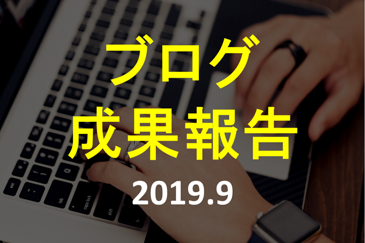 【運営報告】2019年9月のブログ&副業まとめ【4万円】