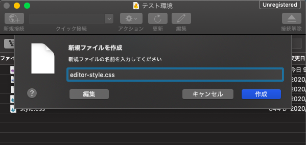 FTPでCSSファイルを作成