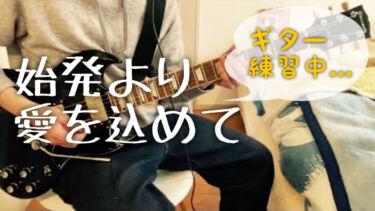 【お知らせ】2021.03.01 ギター演奏動画第7弾をアップしました